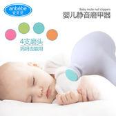 電動磨甲器嬰兒指甲剪新生兒修甲刀套裝寶寶媽媽通用