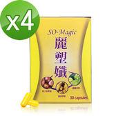 【Realwoman】So-Magic麗塑孅塑身膠囊(30粒膠囊/盒x4)