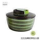 拉拉旋轉蔬果脫水器 蔬菜脫水器 手動脫水 蔬菜甩乾器脫水器家用大容量水果脫水機瀝水器 4L