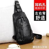新款胸包男韓版腰包皮質小包包男士斜挎包單肩包運動斜跨背包潮包  圖拉斯3C百貨