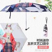折傘 五折太陽傘防曬防紫外線遮陽折疊女黑膠迷你超輕小巧便攜晴雨兩用 薇薇家飾