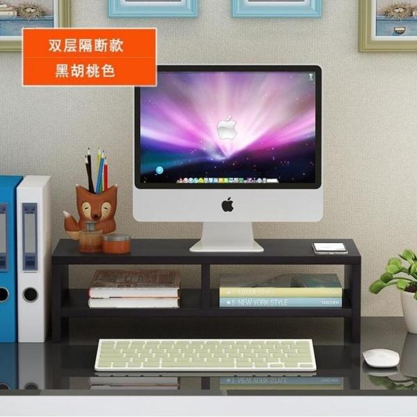 台式電腦筆記本增高架 辦公室12-15cm經濟型螢幕增高架 鍵盤收納 小宅君