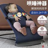 嬰兒搖搖椅寶寶躺椅安撫椅哄睡哄娃神器 【格林世家】