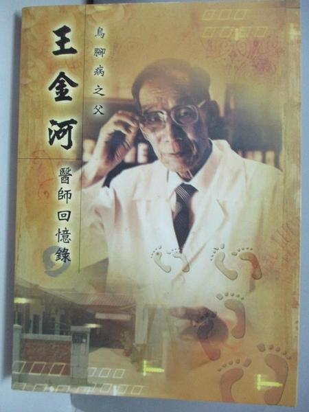 【書寶二手書T5/傳記_AJ7】烏腳病之父王金河醫師回憶錄_王金河