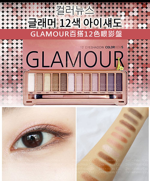 【2wenty6ix】韓國 COLORNEWS GLAMOUR 百搭12色珠光眼影盤 (大地/乾燥玫瑰/粉金色系)