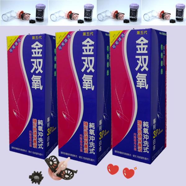 金雙氧純氧沖洗式隱形眼鏡保養液(2瓶以上9折優惠價)