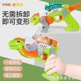 兒童電動玩具槍音樂聲光寶寶男孩耐摔小孩恐龍手槍卡通槍1-3-5歲 創意家居生活館