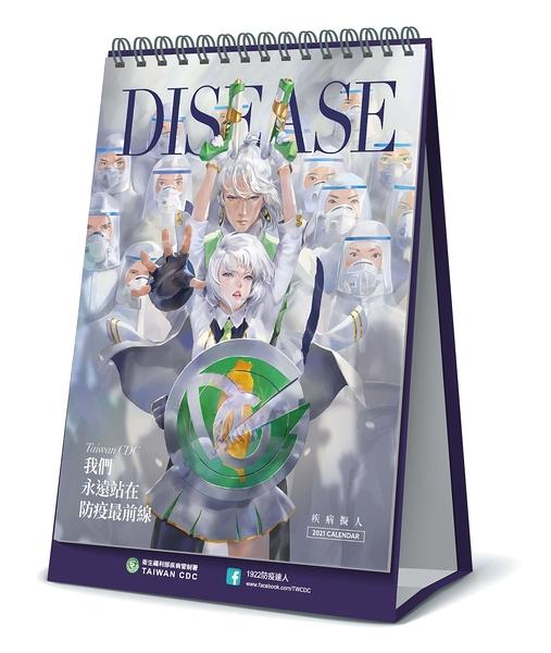 Taiwan CDC我們 永遠站在防疫最前線:2021年疾病擬人防疫桌曆