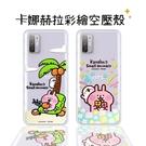 【卡娜赫拉】HTC Desire 21 pro 5G 防摔氣墊空壓保護套