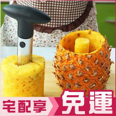 不鏽鋼鳳梨削皮器 切水果刀【AE02389】99愛買生活百貨