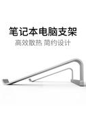 筆記本支架手提電腦托架蘋果Macbook桌面增高散熱器鋁合金 夏季上新