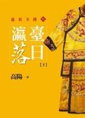 (二手書)慈禧全傳(10):瀛臺落日【下】【平裝新版】