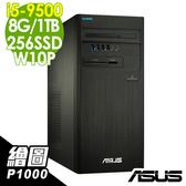 【現貨】ASUS電腦M640MB i5-9500/8G/1TB+256SSD/P1000/W10P 繪圖電腦
