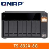 【綠蔭-免運】QNAP TS-832X-8G 網路儲存伺服器