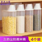 日本進口防蟲防潮小米桶家用米罐雜糧收納盒子米缸裝米桶儲米箱yi【販衣小築】