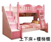 【千億家居】粉紅公主床/(上下床+樓梯櫃組合)/雙層床/兒童家具/韓風公主床/JS258-2