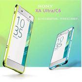 高亮航空鋁邊框 索尼 Xperia XA Ultra 6.0寸 手機殼 雙色 防摔 金屬邊框 sony C6 保護殼 掛繩 保護套