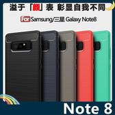 三星 Galaxy Note 8 戰神碳纖保護套 軟殼 金屬髮絲紋 軟硬組合 防摔全包款 矽膠套 手機套 手機殼