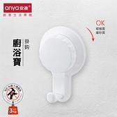 ※創意家居 Anya安雅 D814 無痕掛勾 (2入) 掛鉤 吸盤 真空吸盤 強力吸盤 吸壁 收納 辦公室 浴室 廚房