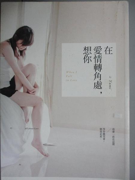 【書寶二手書T9/一般小說_G5W】在愛情轉角處,想你_yum i