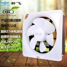 排氣扇通氣扇新飛換氣扇窗式排風扇家用油煙...