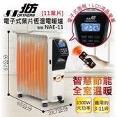 豬頭電器(^OO^) - 【NORTHERN 北方】11片電子式葉片恆溫電暖爐(NAE-11)