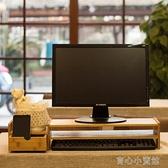 熒屏支架 電腦顯示器增高架液晶螢幕底座托架辦公室桌面置物架收納整理YYJ 新年特惠