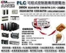 【久大電池】 日本 OMRON 歐姆龍 PLC 3G2A9-BAT08 C500-BAT08 OMRON PLC電池 CNC電池