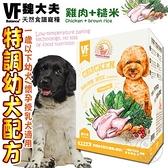 【培菓寵物48H出貨】美國VF魏大夫》特調幼犬雞肉+米配方-7kg