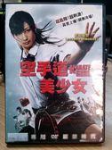影音專賣店-G08-050-正版DVD*電影【空手道美少女】-武田梨奈