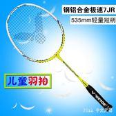 兒童羽毛球拍3-12歲 維克多單拍輕量羽拍 戶外娛樂 JY10648【pink中大尺碼】