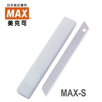 日本 美克司 MAX S型 美工刀 MAX-S 刀片 10入/組