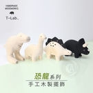 『ART小舖』T-Lab日本 手工木製小擺飾 悠哉恐龍系列 單個