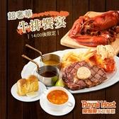 【全台多點】Royal Host 樂雅樂家庭餐廳超奢華牛排饗宴