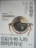 【書寶二手書T1/歷史_KNI】寫給年輕人的簡明世界史_張榮昌, 宮布利希
