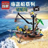 店慶優惠兩天-組裝積木海盜船系列組裝兒童拼裝積木少年小學生拆裝玩具3-6-7-8周歲男孩