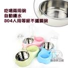 小號 不銹鋼寵物碗 自動飲水餵食雙碗 寵物碗 折疊碗 寵物用品 水碗 貓碗 狗碗 毛小孩