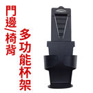 [BWS拍賣] 多功能杯架 門縫 椅背 車用