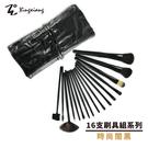 Xingxiang形向 時尚 闇黑16支 套刷 刷具組 16-8