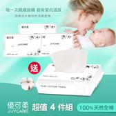 【勤達】買3送1-純棉天然柔嫩寶寶乾濕紙巾、紗布巾(100抽/包-共400抽)-優可柔JOYCARE