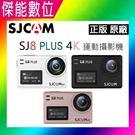SJCAM SJ8 PLUS 保證原廠正版公司貨 潜水 航拍 戶外運動攝影機 機車行車紀錄器