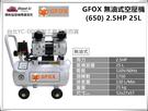 【台北益昌】GIANTLI GFOX 無油式 雙缸2.5HP 25L 110V/60Hz 空壓機 空氣壓縮機 足碼足升