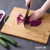 廚房切水果整竹菜板切菜板竹子大號砧板案板搟面板家用菜板  朵拉朵衣櫥