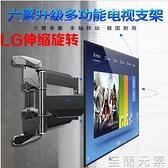 LG液晶電視伸縮旋轉掛架支架壁掛件32/40/42/43/49/50/55/60/65寸