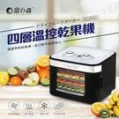豬頭電器(^OO^) -FURIMORI 富力森四層溫控乾果機【FU-DF413】