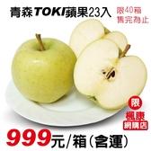 日本相馬村青森TOKI蘋果23入(約5kg)/盒