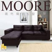 ASSARI-(黑色)莫爾時尚皮革L型沙發
