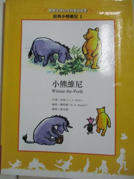【書寶二手書T1/少年童書_ECJ】小熊維尼Winnie-the-Pooh_張艾茜, 米恩