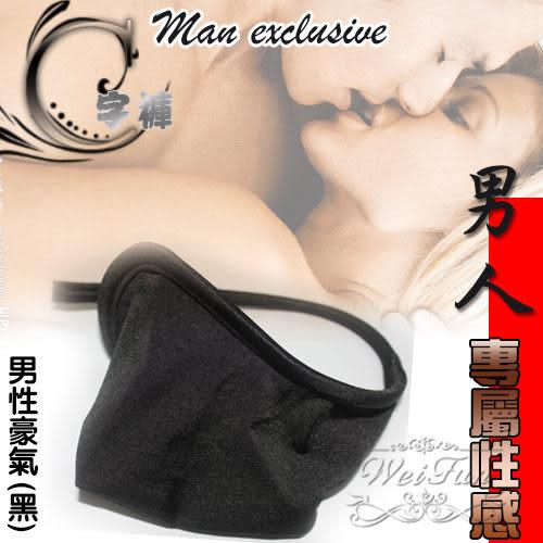 《蘇菲雅睡衣精品》男性豪氣隱形C字褲 (黑)
