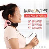 電熱護頸帶加熱保暖頸椎頸部熱敷按摩護脖發熱護頸椎脖套頸托  千千女鞋